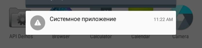 Уведомление «Системное приложение»