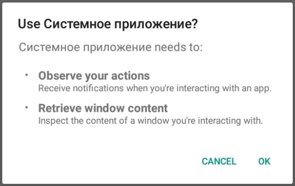 Окно «Use Системное приложение»
