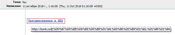 Закодированный домен .рф в URL