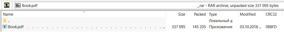 Попытка скрыть расширение файла в архиве