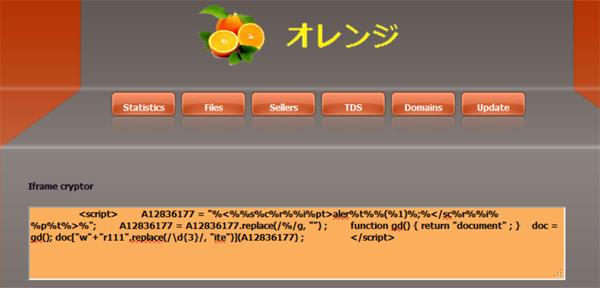 Скриншот криптора