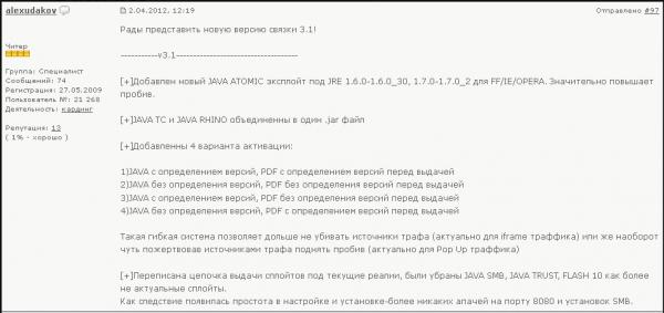 Скриншот продажника