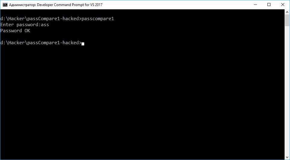 Взломанная программа принимает любые пароли