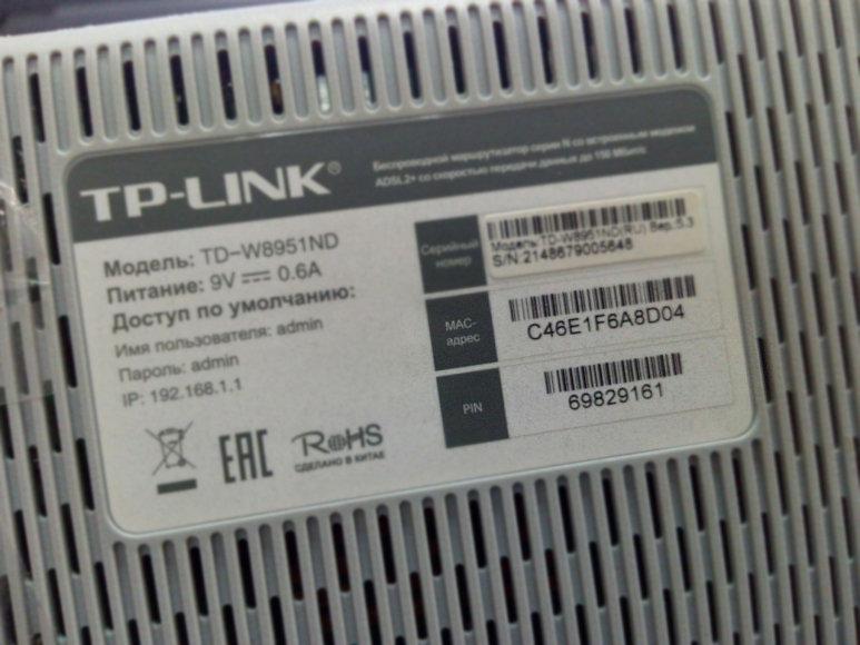 Полученный WPS PIN идентичен стандартному (заводскому)