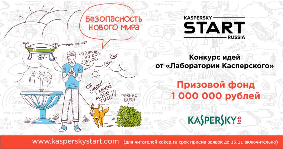 Инкубатор «Лаборатории Касперского» для читателей «Хакера» продлевает конкурс идей по защите от угроз будущего