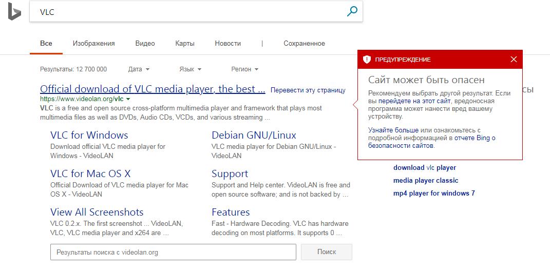 Bing предупреждает о небезопасности официального сайта VLC - «Хакер»