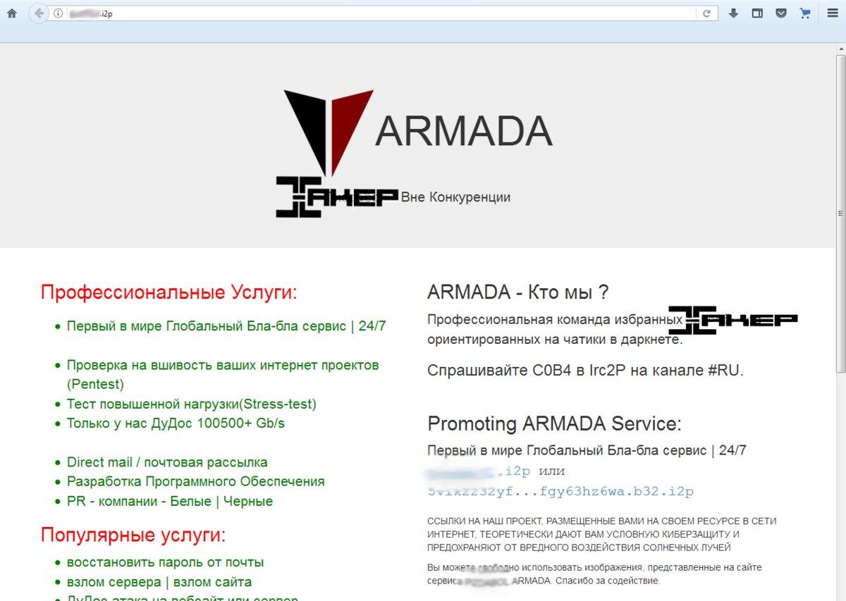 I2P без цензуры, но мы в клирнете...