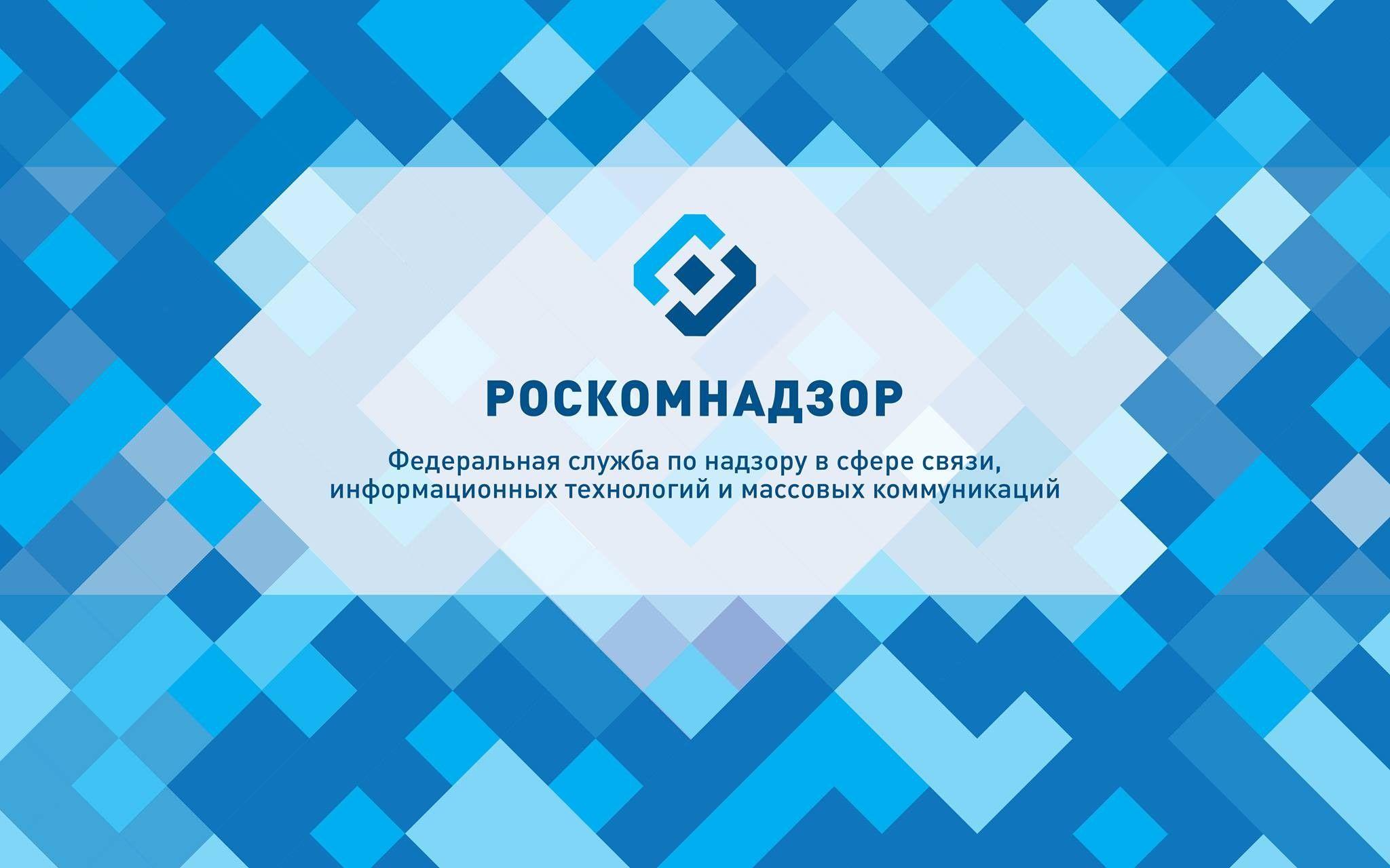 Роскомнадзор возбудит административные дела против Facebook и Twitter