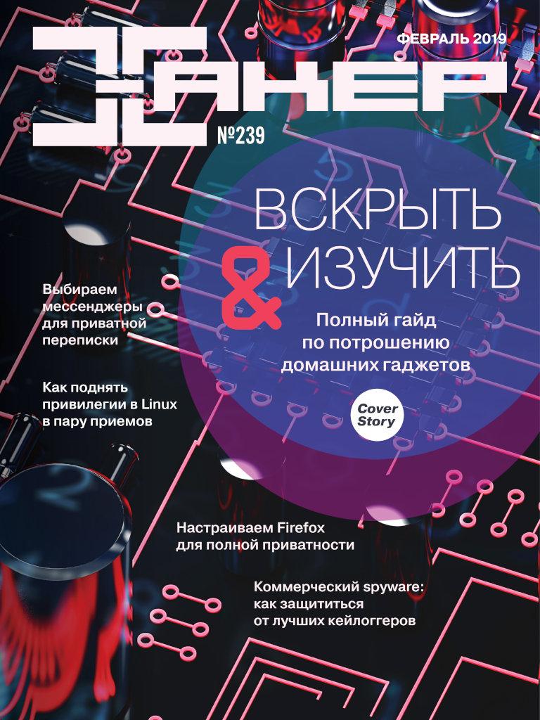Xakep.ru