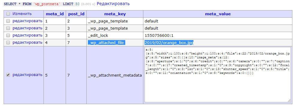 Метаданные загруженного файла в таблице wp_postmeta