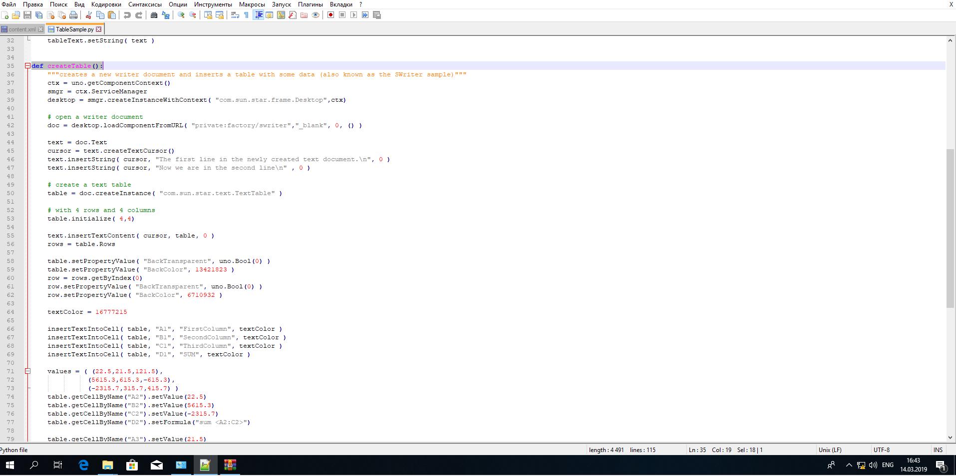 Содержимое файла TableSample.py
