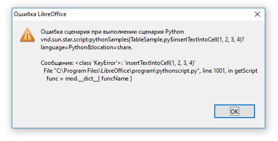 Ошибка после добавления параметров функции