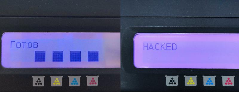 Дисплей принтера до и после отправки команды
