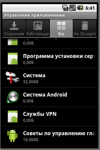 Так выглядел один из первых мобильных банковских троянов — Android.SpyEye