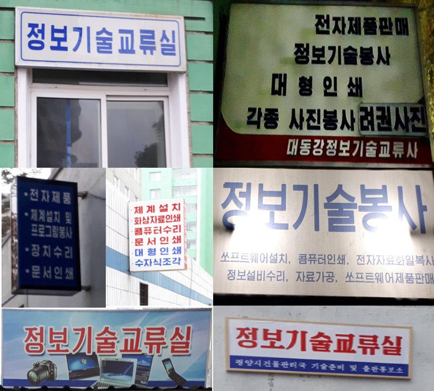 Вывески офлайновых магазинов приложений в Северной Корее