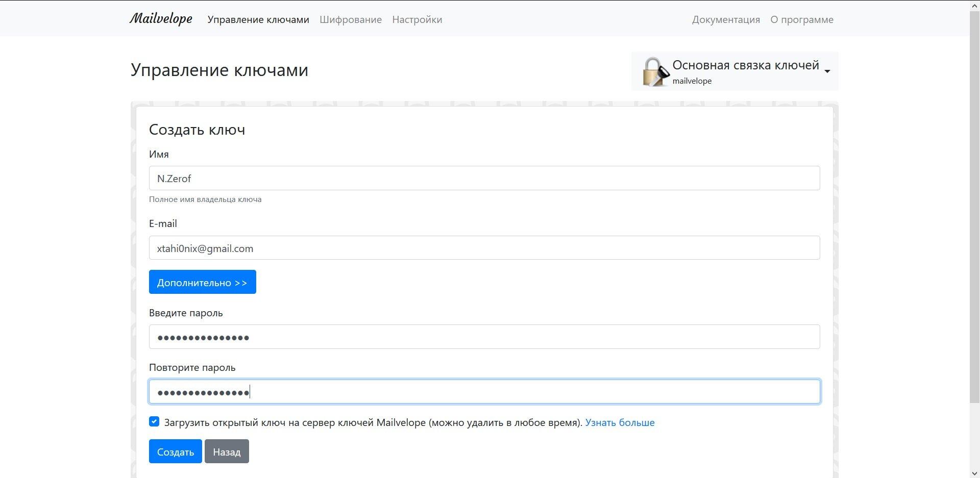 Управление ключами в Mailvelope