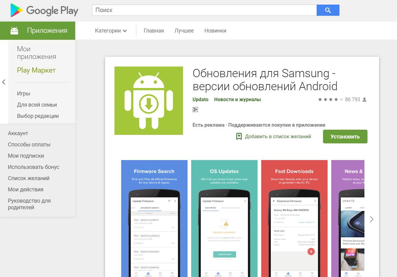 Более 10 млн пользователей стали жертвами мошеннического приложения для обновления прошивок Samsung