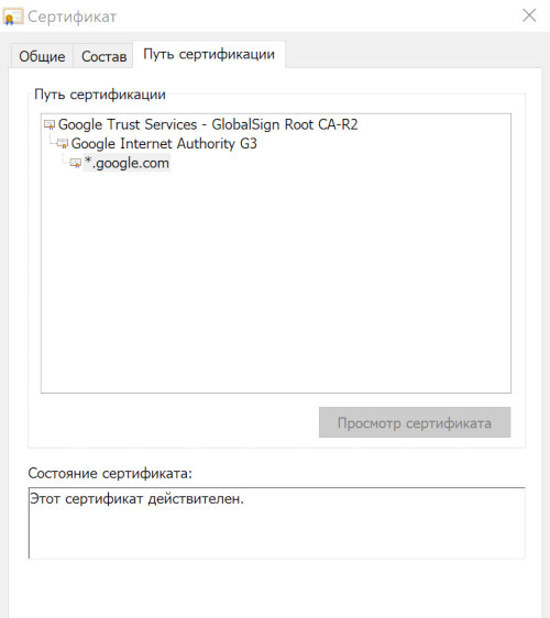 Цепочка сертификатов Google
