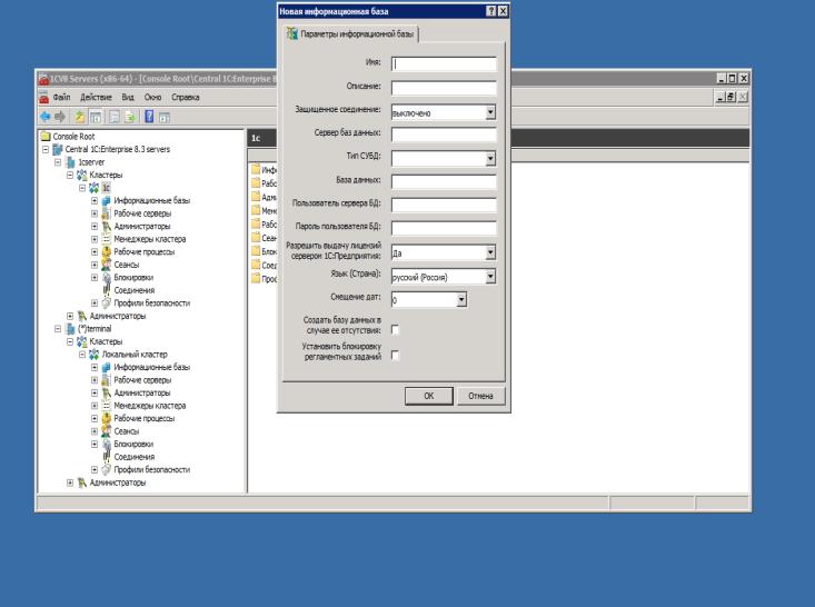 Создание БД в консоли 1С-сервера