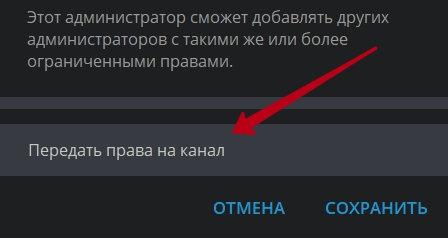 Кнопка передачи прав на канал
