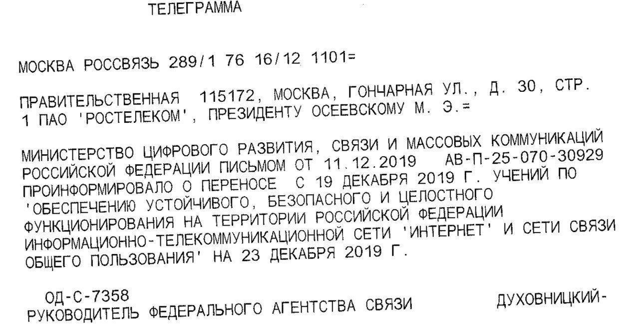 Учения по изоляции рунета пройдут 23 декабря 6
