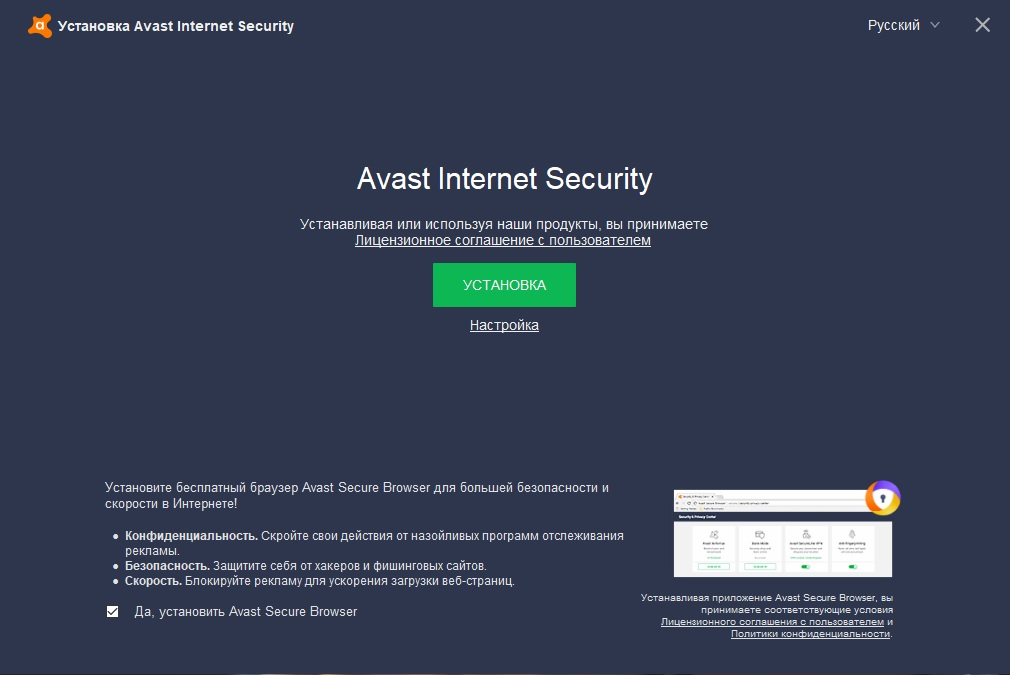 Установка Avast Internet Security