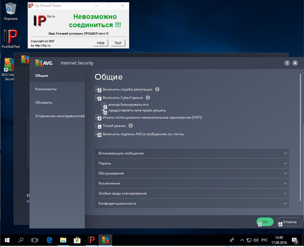 Конфигурация AVG Internet Security