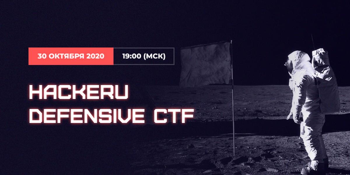 HackerU Defensive CTF. Защити свою ИТ-крепость от атак извне