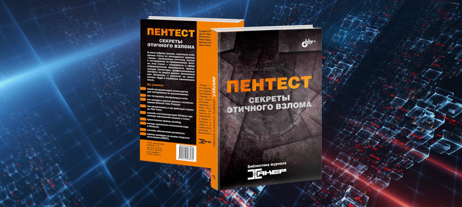 Новая книга авторов Хакера: Пентест. Секреты этичного взлома