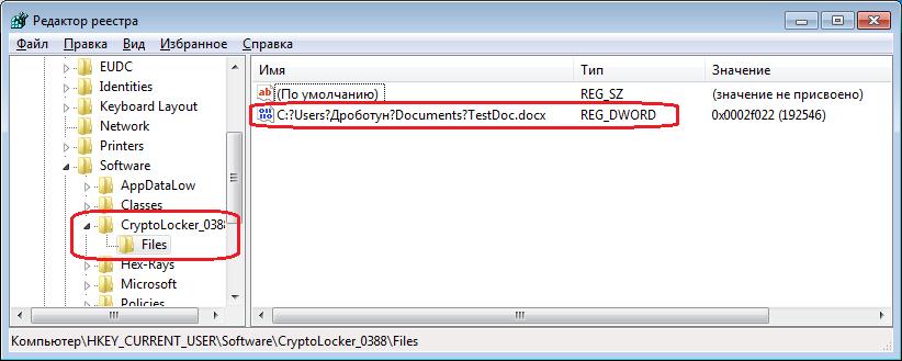 Имя и путь зашифрованного файла в реестре