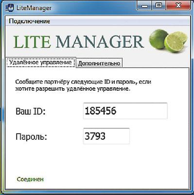 Серверный модуль программы